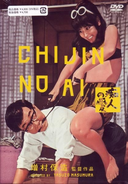痴人の愛 (1967) 増村保造:監督 小沢昭一 安田道代