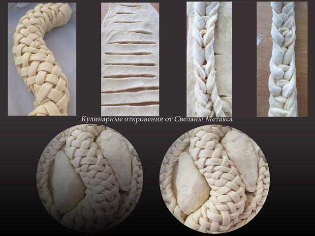 КУЛИНАРНЫЕ ОТКРОВЕНИЯ ОТ СВЕТЛАНЫ МЕТАКСА: Вкусный пирог с беконом и сыром