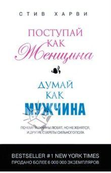 Стив Харви - Поступай как женщина, думай как мужчина: почему мужчины любят, но не женятся, и другие секреты обложка книги