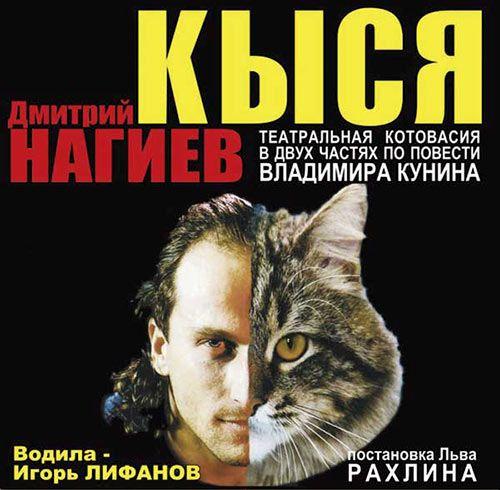 Дмитрий Нагиев в спектакле Кыся в Израиле пройдёт в . Начнётся в  и заканчится в . Цена вопроса .