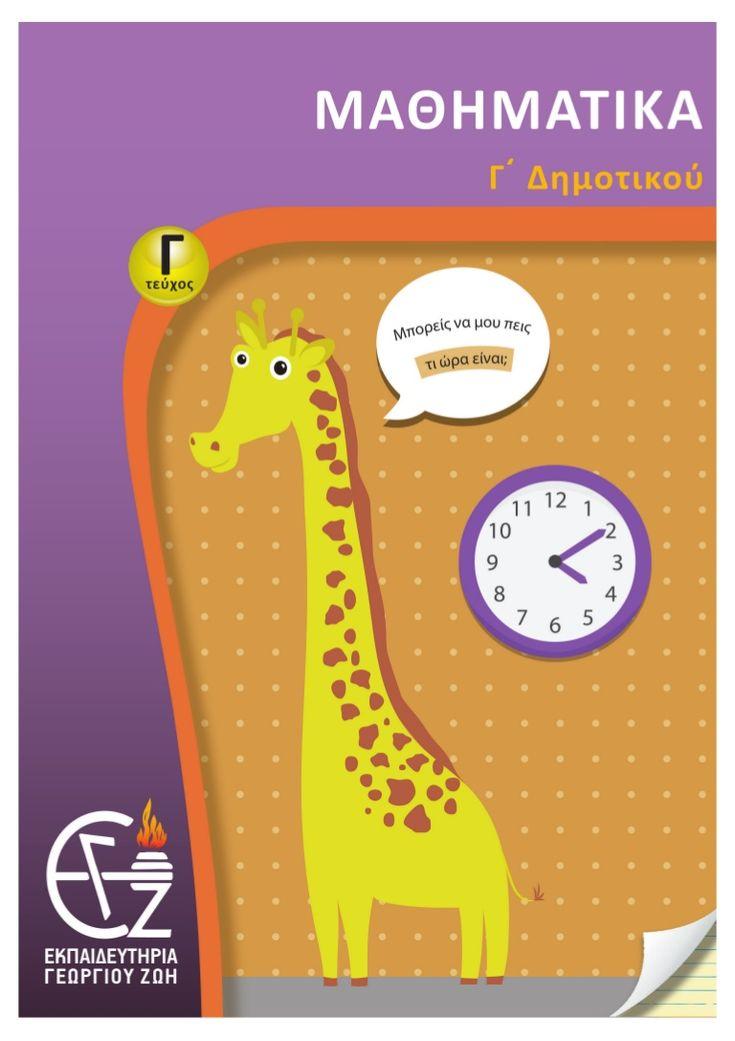 Τεύχος Μαθηματικά Γ΄Δημοτικού από τις εσωτερικές εκδόσεις των Εκπαιδευτηρίων Γεωργίου Ζώη