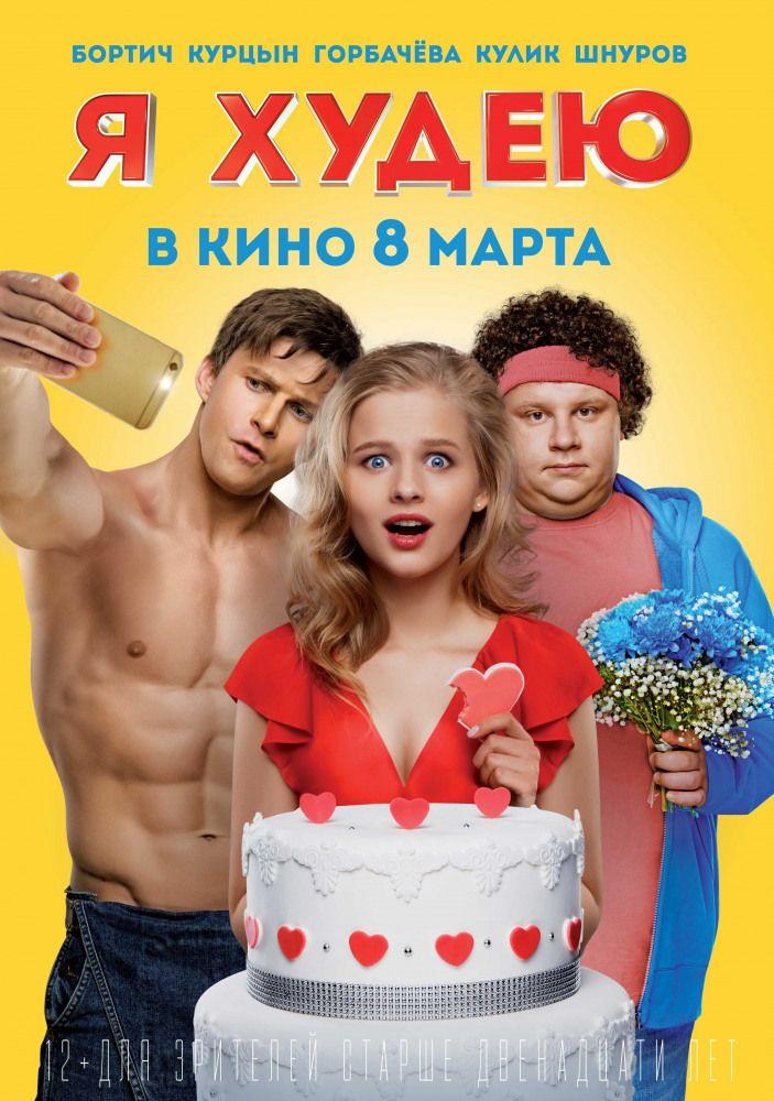 Я худею 2018 смотреть онлайн полностью полный фильм в хорошем качестве hd720-1080 на русском языке с Александрой Бортич премьера