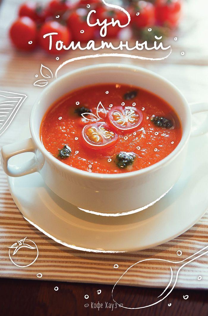 Больше помидоров, больше антиоксидантов! Чтобы оставаться молодым и красивым заказывайте Томатный суп в Кофе Хауз =)