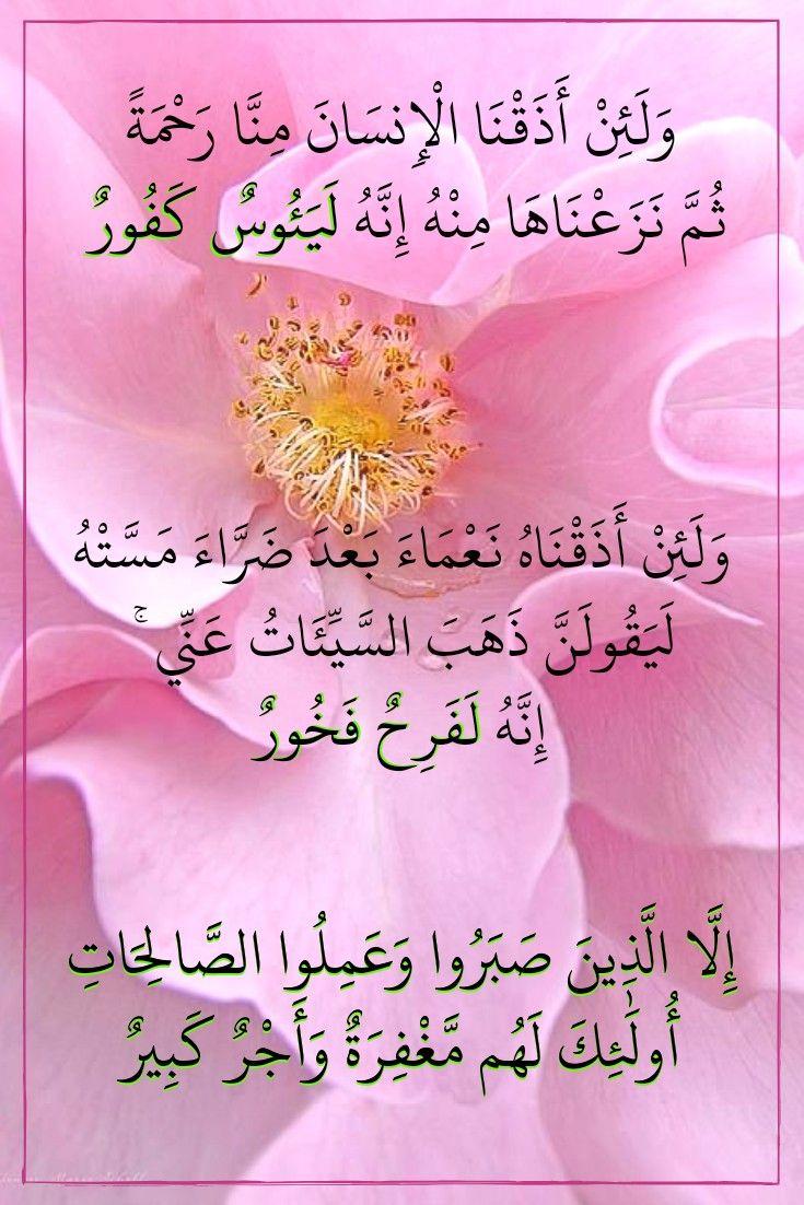 قرآن كريم آيات عن حال الانسان مع الابلاء Prayer For The Day Quotes Prayers