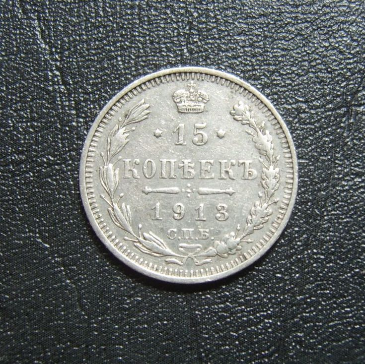 #13 Russia Empire Russland 15 KOPEK 1913 SILBER Munze Silver Coin