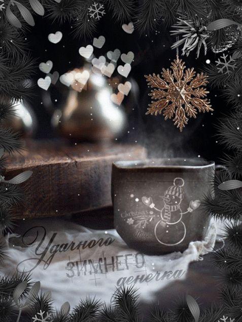 C добрым зимним утром анимированные картинки
