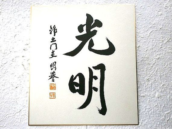 "Vintage Japanese Shodo/Calligraphy reads ""Light of Hope"" or ""Bright Future"" - from Showa Period"