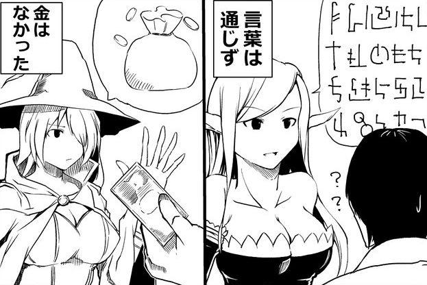 Bleakly inspiring manga shows what would really happen to average guys in anime alternateworld | SoraNews24