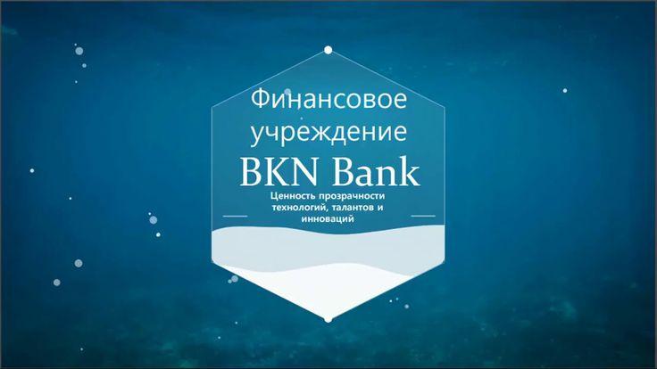 http://bit.ly/2BB1rfR - Уникальное супер-предложение 2017 года от Alibaba Group и BKN BANK! https://youtu.be/f80thZFNwmA с помощью YouTube