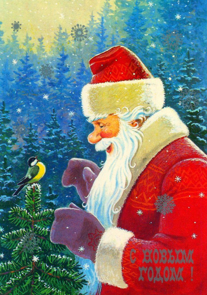 Новогодняя открытка старая