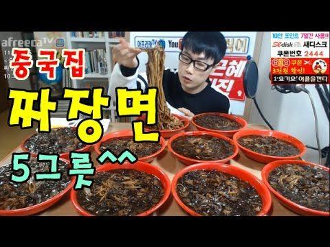 [중국집 짜장면 5그릇] 먹방 BJ야식이 muk bang - YouTube