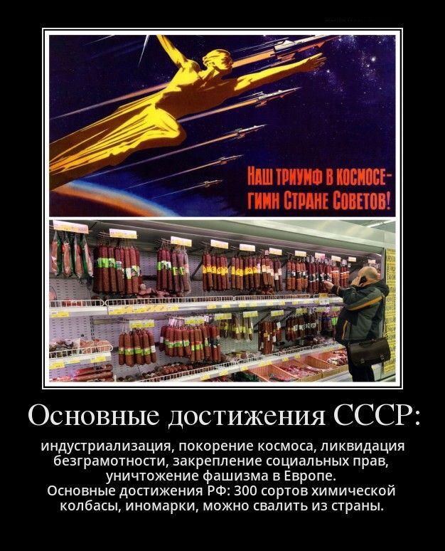 А люди то живут богаче, чем в СССР ! Главное противоречие в РФ