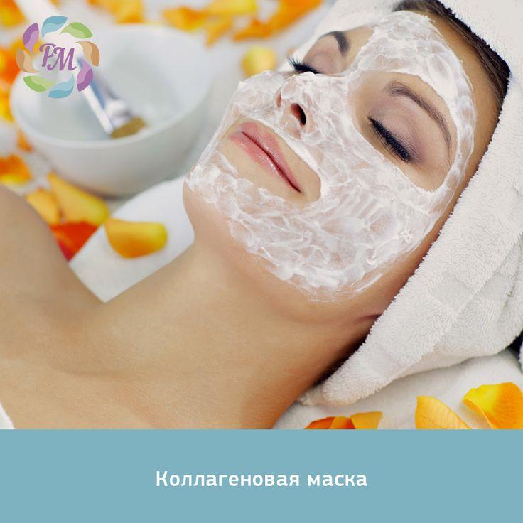 👩После 30 лет снижается выработка коллагена, что приводит к растягиванию и 👵обвисанию кожи, а также к появлению глубоких морщин, которые так тяжело 😥поддаются антивозрастным процедурам. ✅Преимущества коллагеновой маски:  ✖️увлажнение глубоких слоев кожи ✖️лифтинг эффект ✖️разглаживание морщин ✖️ускорения процесса регенерации клеток ✖️подтягивание контура лица ✖️предотвращает появление носогубных сладок ✖️сохраняет эластичность кожи ✖️ускоряет обменные процессы в коже…
