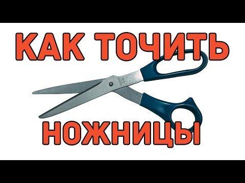 Волшебный способ наточить ножницы - идеален для женщин.. Обсуждение на…