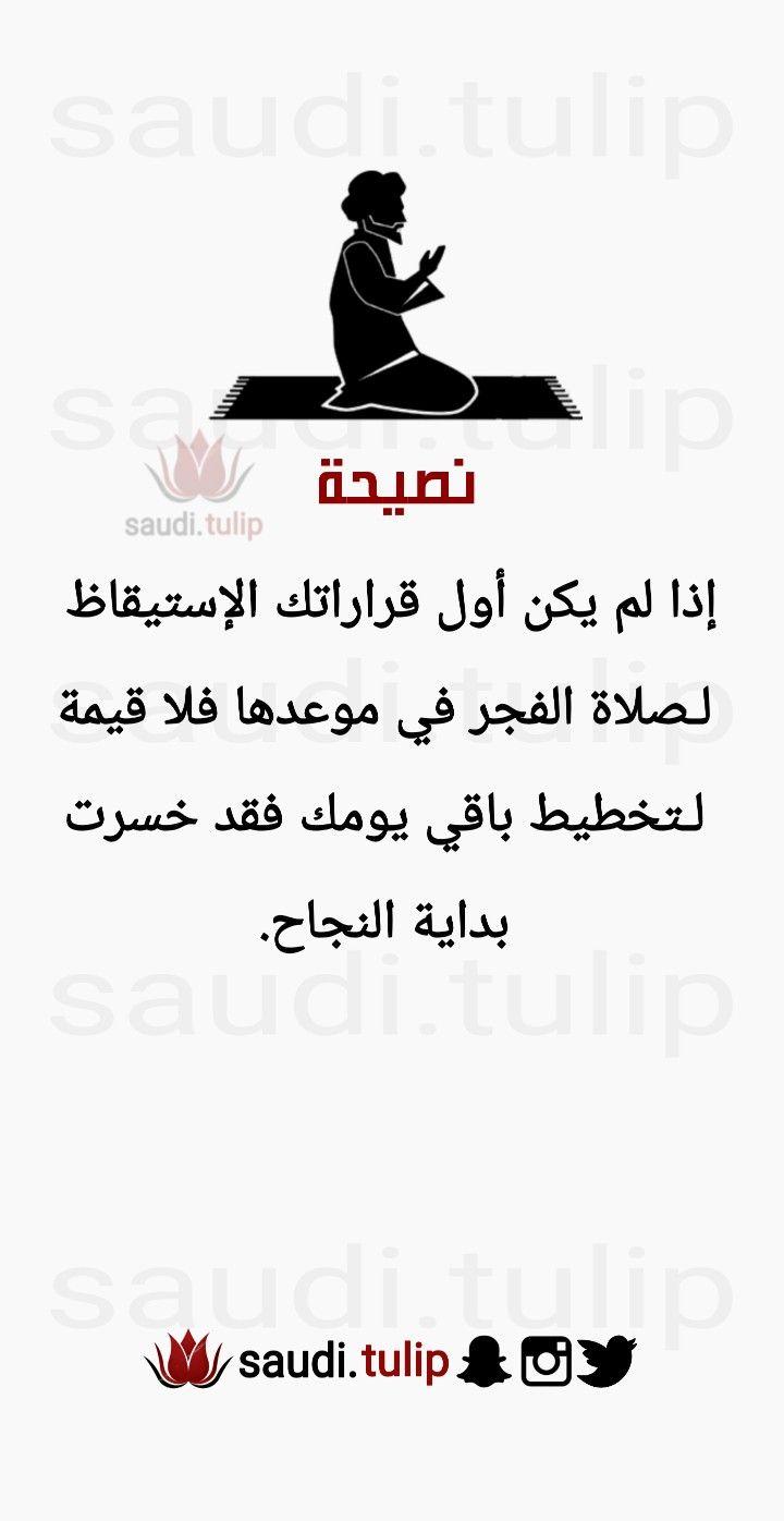 Pin By Saudi Tulip On دين ودنيا Words Quotes Islamic Quotes Islamic Quotes Quran