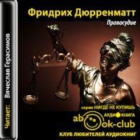 Аудиокнига Правосудие Фридрих Дюрренматт