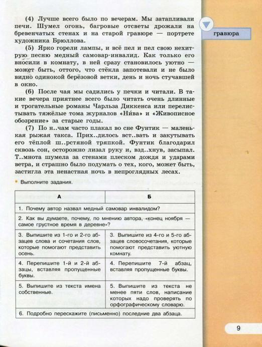 Решебник по географии 10 класс максаковский задание 5 стр