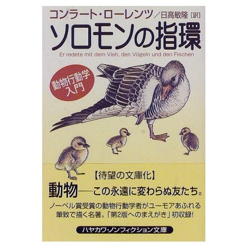 Amazon.co.jp: ソロモンの指環―動物行動学入門 (ハヤカワ文庫NF): コンラート ローレンツ, Konrad Lorenz, 日高 敏隆: 本