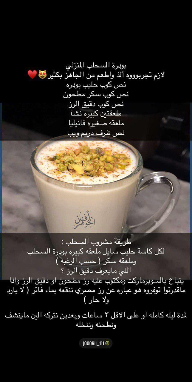 بودرة السحلب المنزلي Coffee Drink Recipes Diy Food Recipes Healthy Drinks Recipes