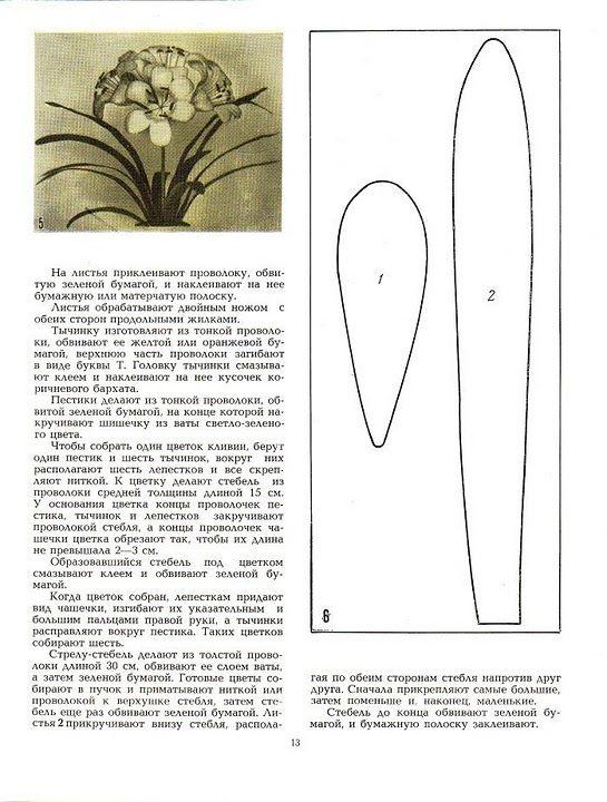 описание изготовления цветов из ткани8