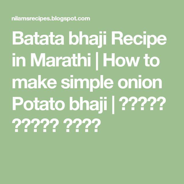 Batata bhaji Recipe in Marathi   How to make simple onion Potato bhaji   कांदा बटाटा भाजी