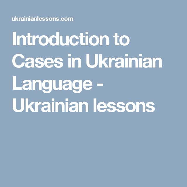 Introduction to Cases in Ukrainian Language - Ukrainian lessons