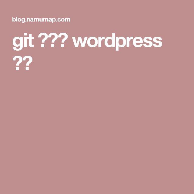 git 이용한 wordpress 배포