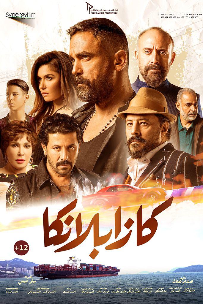 Casablanca Movie Showtimes Full Films Film