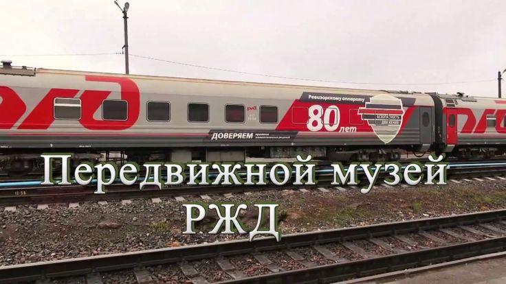 Передвижной музей РЖД