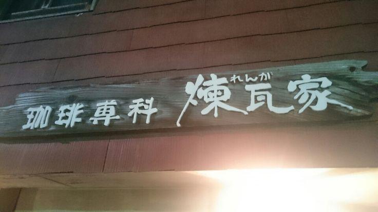 山形でイチオシの珈琲屋