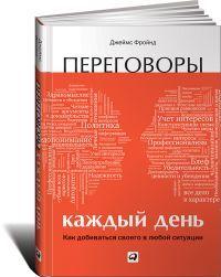 Книга «Переговоры каждый день: Как добиваться своего в любой ситуации» Джеймс Фройнд / ISBN 978-5-9614-4366-0
