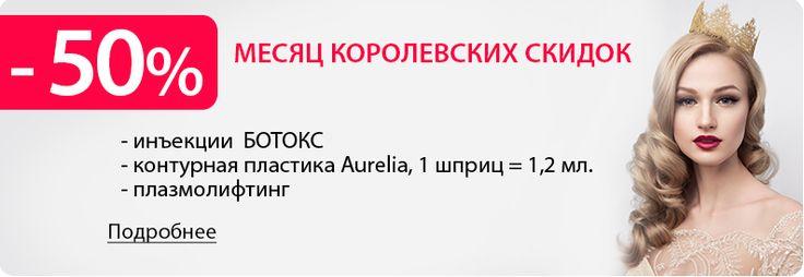 Лазерхауз лазерная эпиляция в Киеве косметология