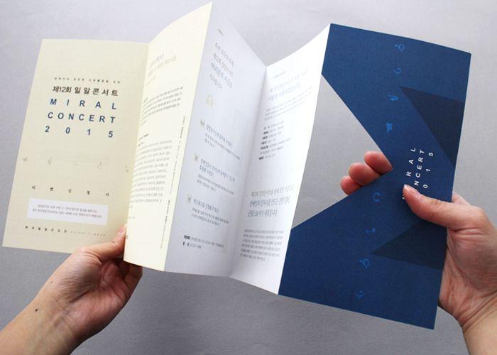 밀알복지재단 12회 밀알콘서트 팜플렛 > Work | 그래픽오션