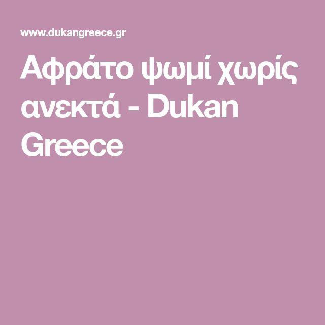 Αφράτο ψωμί χωρίς ανεκτά - Dukan Greece