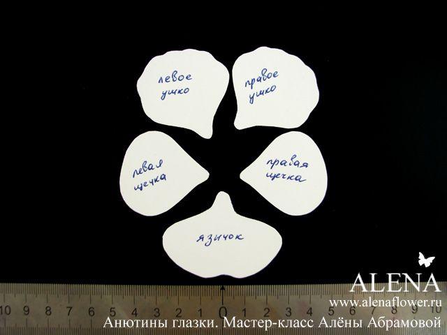 Анютины глазки Алёны Абрамовой http://alenaflower.ru/master-klassi/anyutini-glazki/