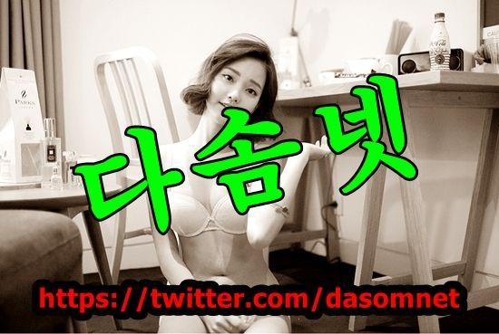 대전오피 인천오피 동탄오피방 (dasom12.net) 인천오피스걸 수유건마