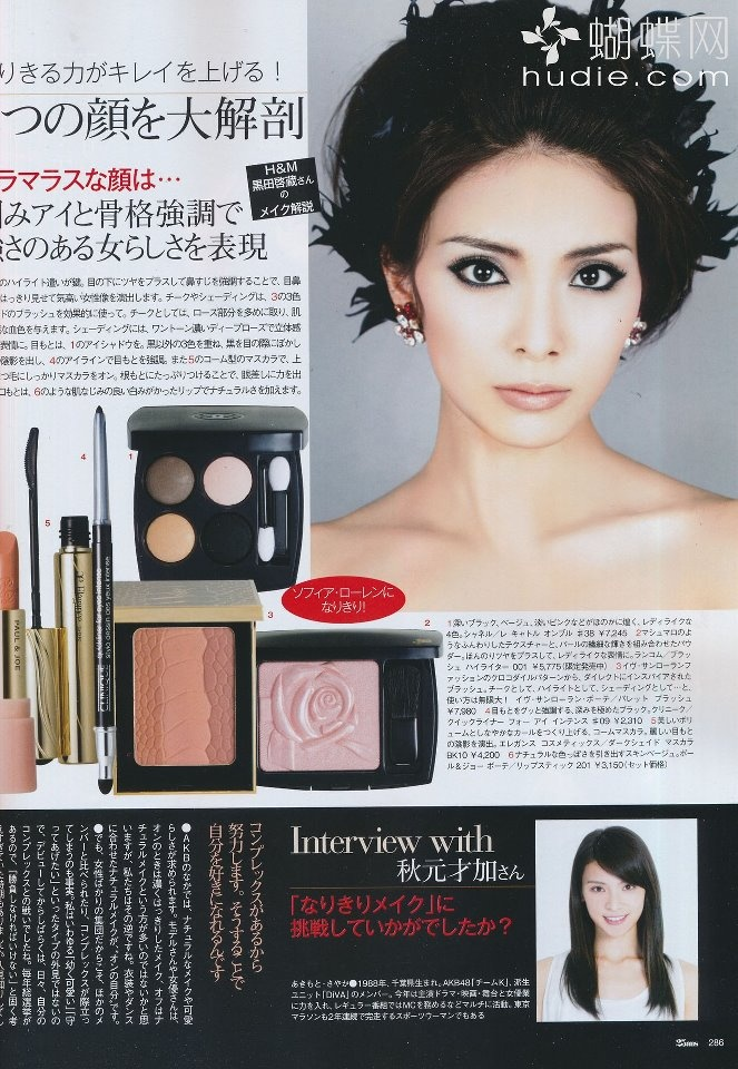 Akimoto Sayaka, beautiful, akb48, team K