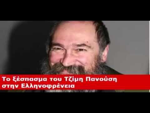 RodopiNews.gr - ΤΖΙΜΗΣ ΠΑΝΟΥΣΗΣ ΓΙΑ ΚΚΕ ΚΑΙ ΣΥΡΙΖΑ !