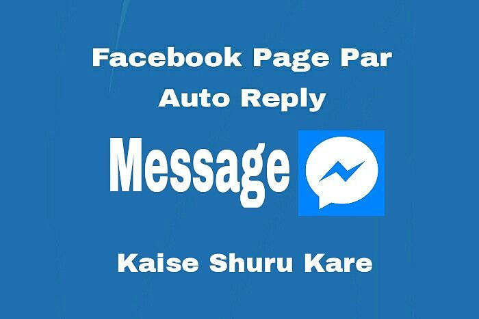 Facebook Page Par Auto Reply Message Kaise Shuru Kare