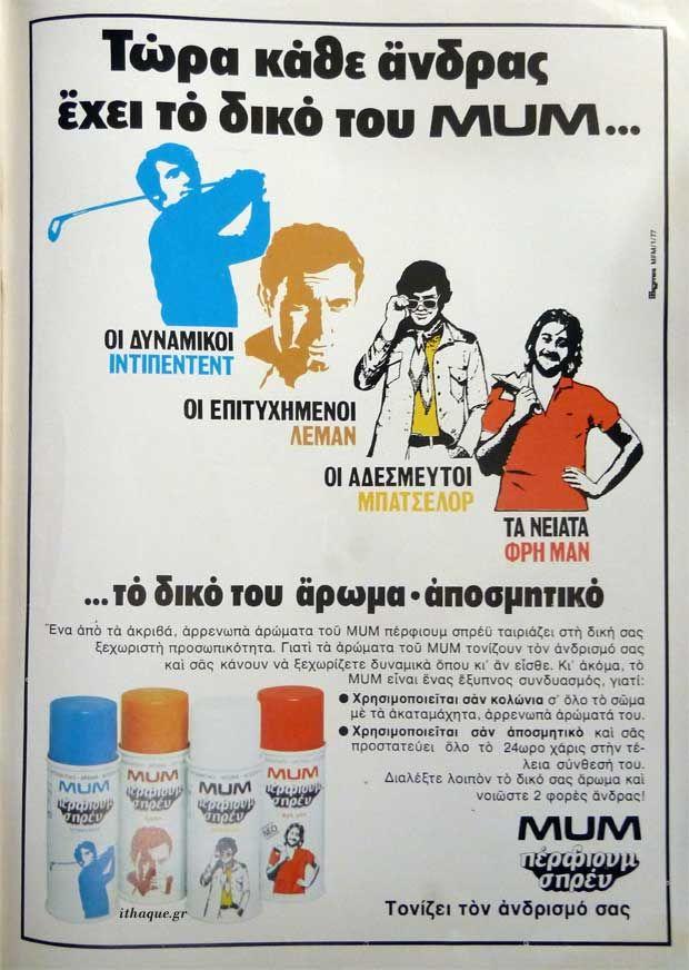 Old greek advertisements - MUM