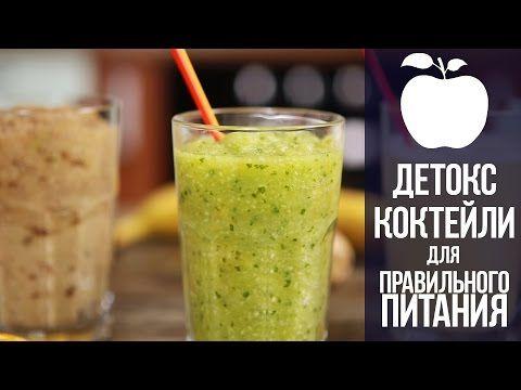Детокс напитки: максимум пользы для очищения организма