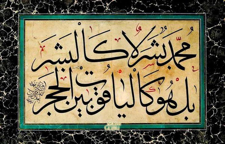 Muhammed sallallâhu aleyhi ve sellem de bir beşerdir lakin alelade bir beşer değildir. Bilakis o taşların içinde (aslında taş olan ama alelade bir taş olmayıp değerli olan ve parıldayan) bir yakuttur. Hattat: Mahmud Celaleddin