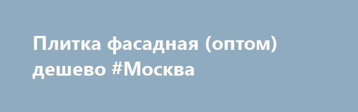 Плитка фасадная (оптом) дешево #Москва http://www.pogruzimvse.ru/doska/?adv_id=295858 Продается плитка фасадная (производитель Уральский Гранит) 600х600х10 полированная. UF012 (синий) 300 рублей/штука. Всего порядка 2000 штук. Так же есть: UF008 (голубой) 200 рублей/штука. У100 (молочный) 150 рублей/штука. Цены оптовые. Наличные. {{AutoHashTags}}