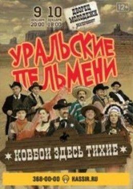 http://kinofrukt.club/tv-shou/3114-uralskie-pelmeni-kovboi-zdes-tihie-01-05-2017-ctc.html