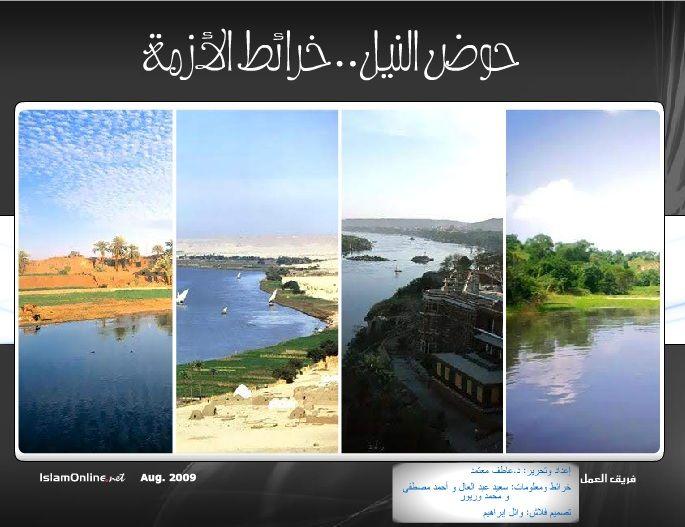 بالخرائط نهر النيل المكون الجغرافي للذات المصرية للدكتور عاطف معتمد Nile Geo Amer
