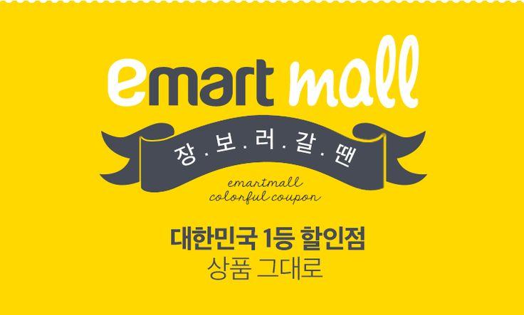 emartmall event - Google 검색