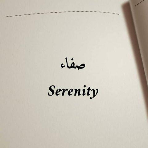 صفاء Meaning: serenity Pronunciation: (safaa)  #serenity #serene #clearance…