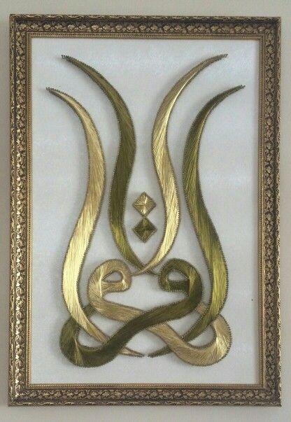 Hat yazısı ikra' #filografi #hat #tel #yeşil