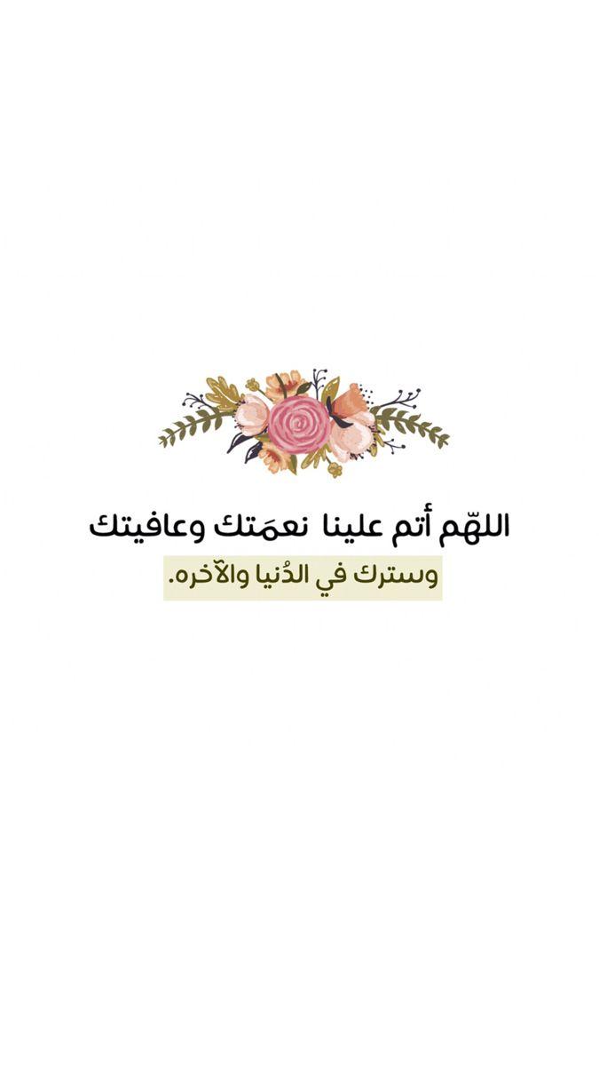 دعاء اللهم ستوريات Islamic Quotes Quran Quotes Inspirational Islamic Inspirational Quotes