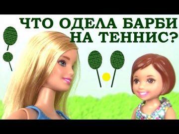 Мультики Барби. БАРБИ ИДЕТ НА ТЕННИС! НАРЯДЫ БАРБИ! Barbie Кукла Барби Мультик. Играем в Куклы Барби http://video-kid.com/14636-multiki-barbi-barbi-idet-na-tennis-narjady-barbi-barbie-kukla-barbi-multik-igraem-v-kukly-barb.html  Барби пригласили поиграть в теннис на выходные. Она сутра встала, пока Анюта спит и начала выбирать наряд на теннис! А ЧТО ЖЕ ОНА ОДЕНЕТ??!!! Скорее смотри видео «Мультики Барби. БАРБИ ИДЕТ НА ТЕННИС! НАРЯДЫ БАРБИ! Barbie Кукла Барби Мультик. Играем в Куклы Барби»…